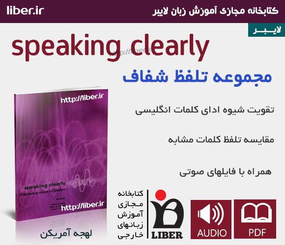 تلفظ صحیح انگلیسی Speaking Clearly