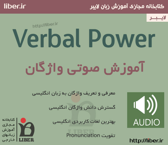 Image-Verbal-Power