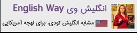 english-way