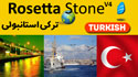 rosetta stone turkish