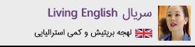 living-english