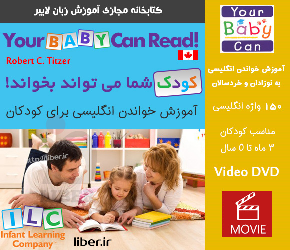 آموزش خواندن انگلیسی به نوزادان