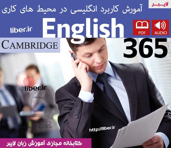 آموزش کاربرد انگلیسی در محیط های تجاری