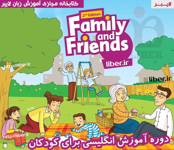 دوره آموزش انگلیسی کودکان Family and friends