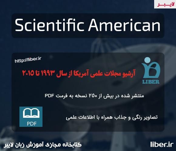دانلود مجلات علمی آمریکا