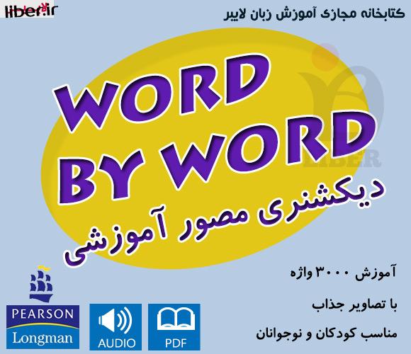 دیکشنری مصور آموزشی word by word