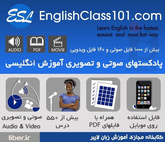 آموزش مکالمه انگلیسی صوتی EnglishClass101