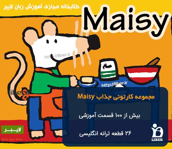 کارتون آموزش انگلیسی به کودکان  Maisy