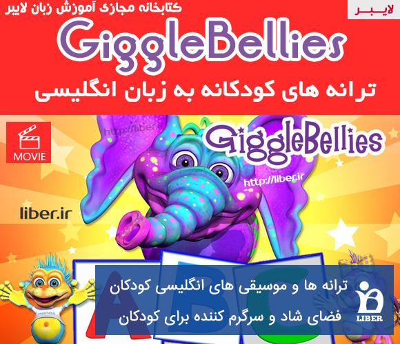 دانلود ترانه های کودکانه به انگلیسی giggleBellies