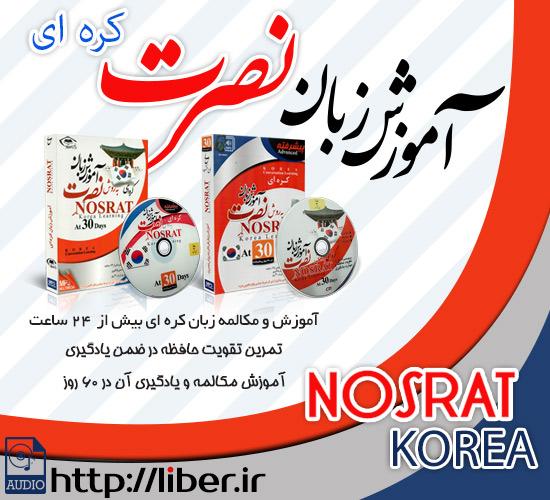 بهترین و کامل ترین منابع آموزشی زبان کره ای به فارسی