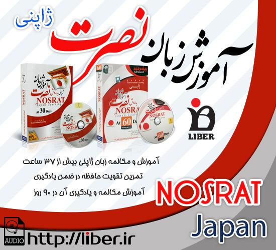 دانلود رایگان مجموعه Nosrat Japanese