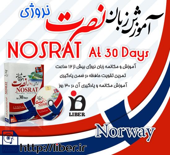 دانلود رایگان Nosrat Norwegian