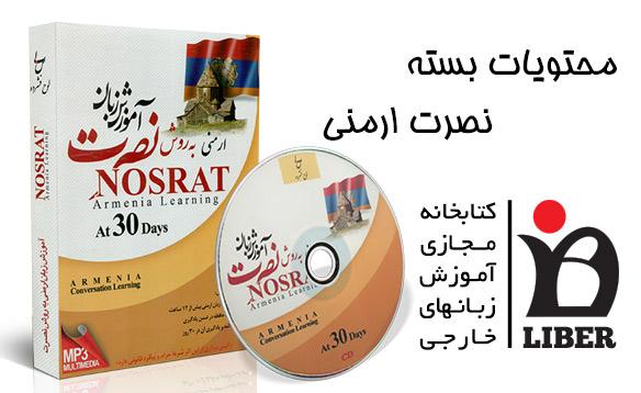 فروش مجموعه آموزش زبان ارمنی نصرت
