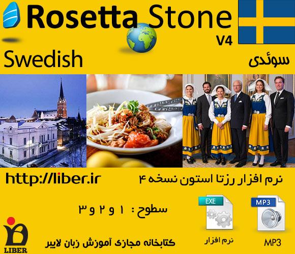 آموزش زبان سوئدی به روش ساده