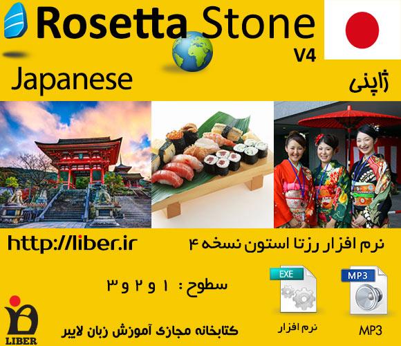 دانلود رایگان نرم افزار Rosetta Stone Japanese