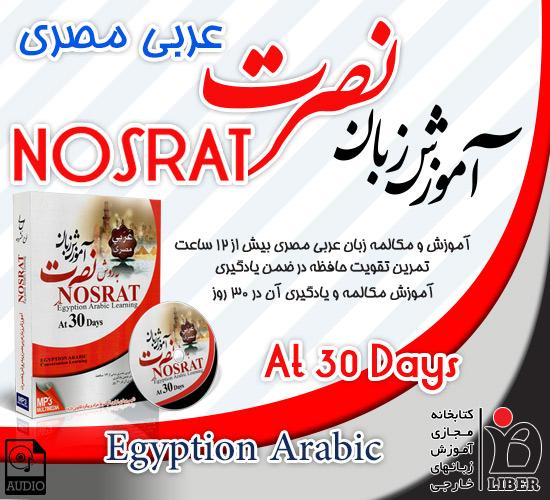 مجموعه آموزش زبان عربی مصری نصرت