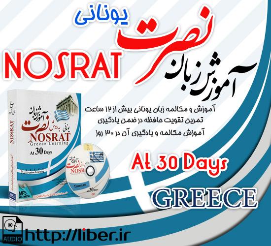 دانلود مجموعه Nosrat Greek