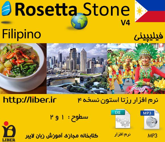 دانلود رایگان (Rosetta Stone Filipino (Tagalog