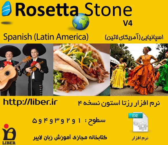 دانلود رایگان (Rosetta Stone Spanish (Latin America