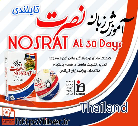 مجموعه آموزش زبان تایلندی نصرت