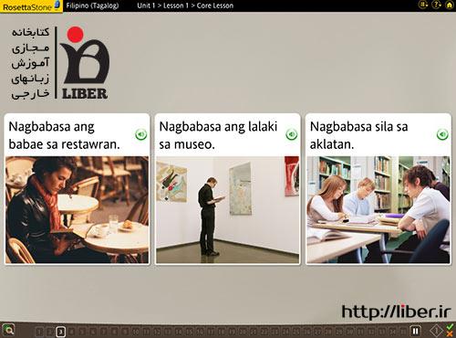 دانلود رایگان مجموعه آموزش زبان فیلیپینی