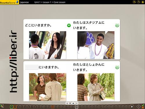نرم افزار رزتا استون ژاپنی