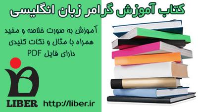 کتاب آموزش گرامر زبان انگلیسی به فارسی