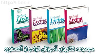 اموزش گرامر انگلیسی به زبان فارسی