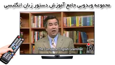 آموزش گرامر زبان انگلیسی رایگان