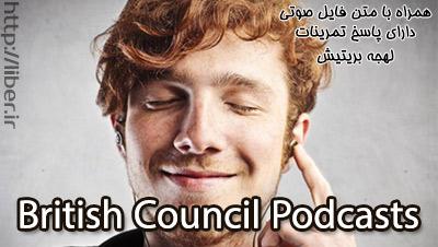 آموزش مکالمه صوتی زبان انگلیسی