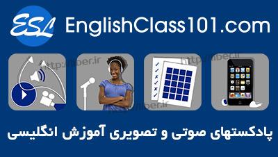 یادگیری زبان انگلیسی در اتومبیل