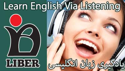 آموزش زبان انگلیسی با فایل صوتی