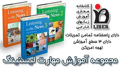 آموزش زبان انگلیسی در اتومبیل