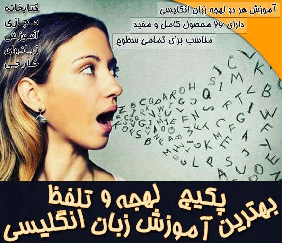 دانلود پکیج جامع آموزش و تقویت تلفظ انگلیسی