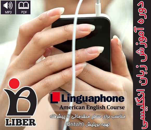 English Linguaphone دانلود رایگان