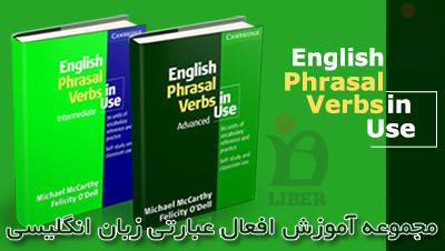 آموزش اصطلاحات پرکاربرد انگلیسی