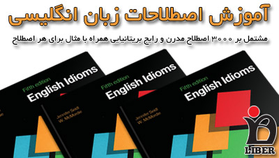 آموزش اصطلاحات مهم و کاربردی انگلیسی