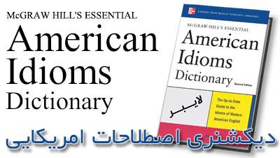 آموزش اصطلاحات انگلیسی در منزل