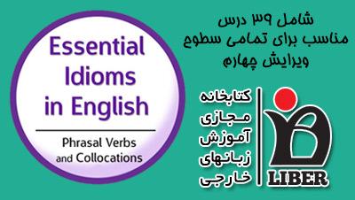 آموزش اصطلاحات روزمره انگلیسی