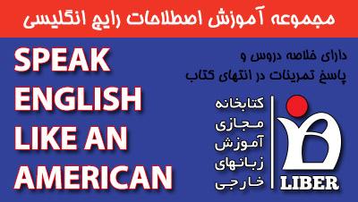 آموزش اصطلاحات رایج انگلیسی