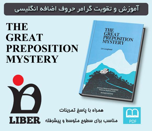 مجموعه آموزش حروف اضافه انگلیسی The great preposition mystery  انت