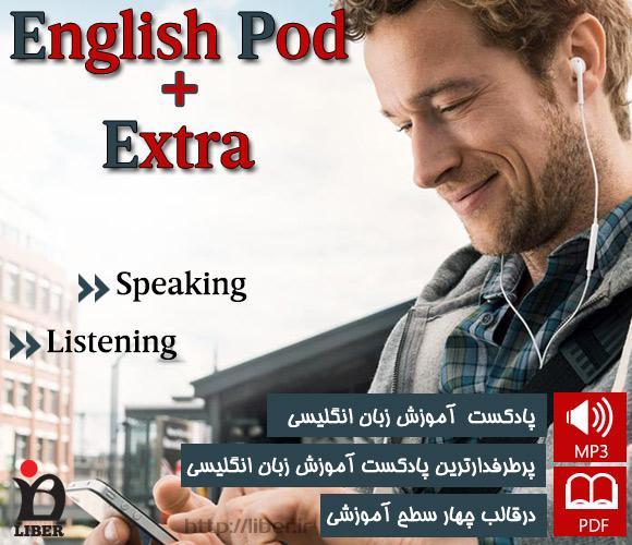 خرید اینترنتی پادکست صوتی English Pod