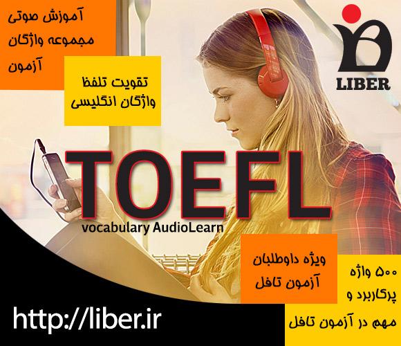 دانلود رایگان مجموعه آموزش لغات تافل TOEFL vocabulary AudioLearn