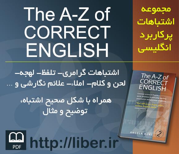 دانلود رایگان مجموعه اشتباهات پرکاربرد انگلیسی The A-Z Of Correct English