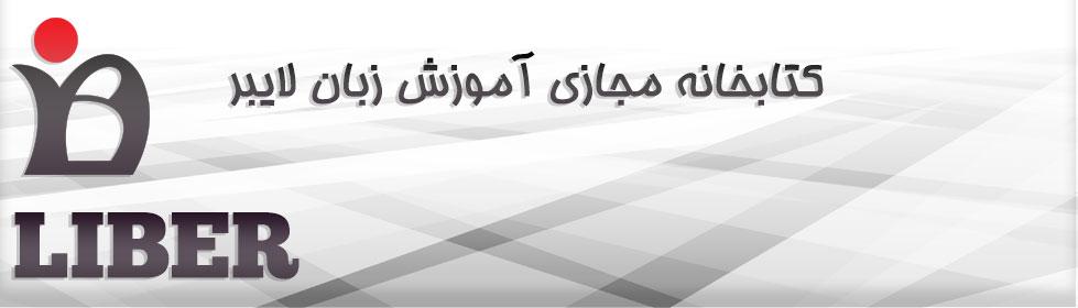 کتابخانه مجازی آموزش زبان لایبر