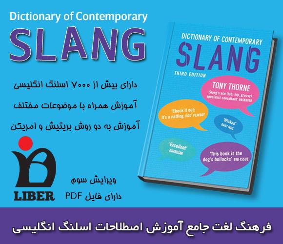 فرهنگ لغات جامع آموزش اصطلاحات و عبارات عامیانه انگلیسی