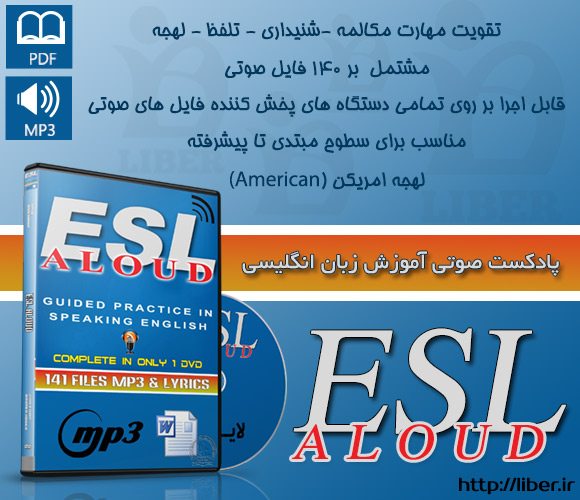 خرید اینترنتی فایل های صوتی آموزش انگلیسی ESL Aloud