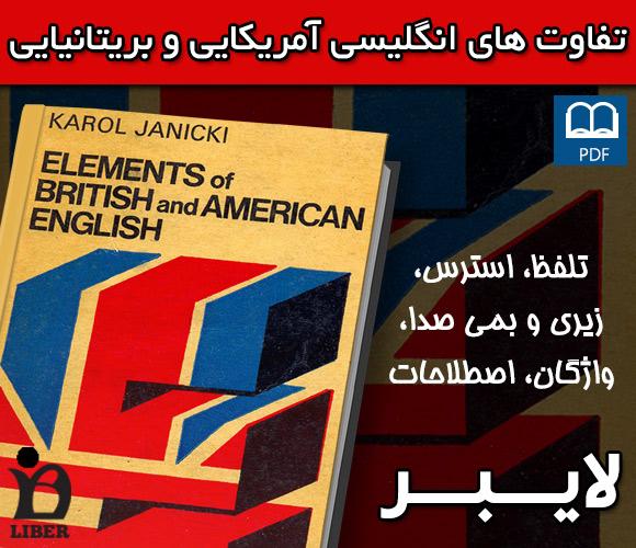دانلود رایگان Elements of British and American English با لینک مستقیم