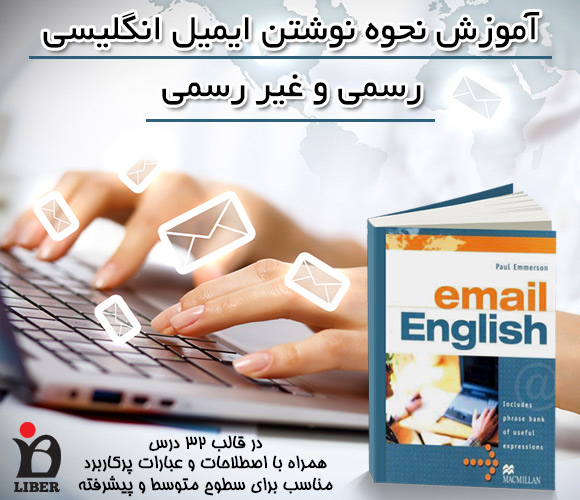 دانلود رایگان کتاب Email English با لینک مستقیم
