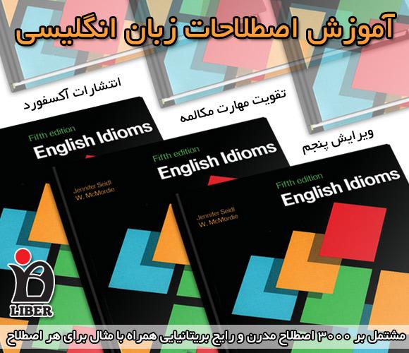 دانلود رایگان آموزش اصطلاحات انگلیسی English idiom